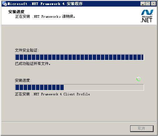 微软.NET Framework 4.0(Microsoft .NET Framework 4)截图4