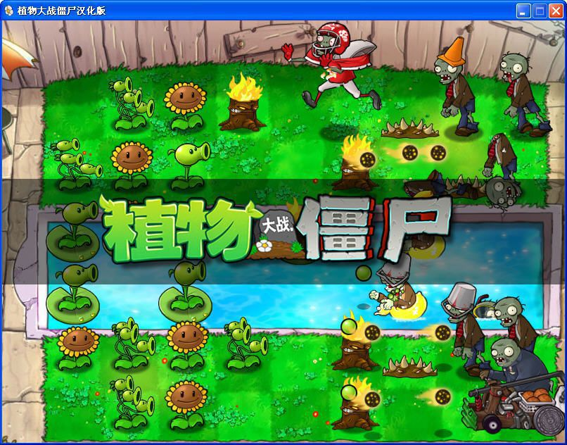 植物大战僵尸3截图1