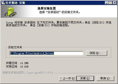 安卓驱动(一键安装自动识别)截图1