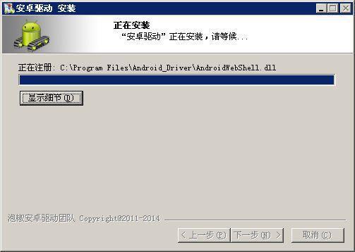 安卓驱动(一键安装自动识别)截图2