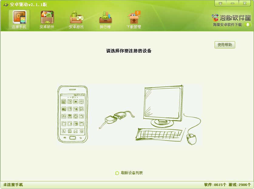安卓驱动(一键安装自动识别)截图4