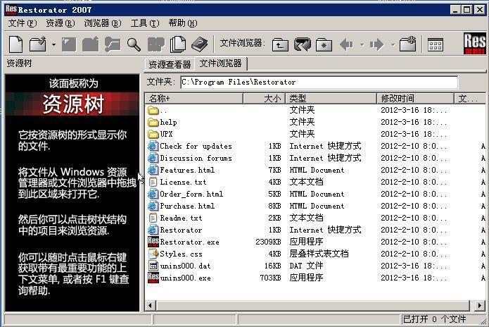 软件本地化工具(restorator 2007 绿色版)截图0