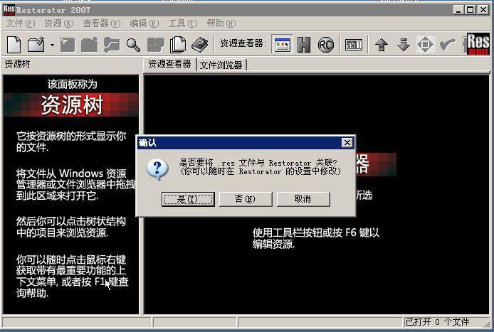 软件本地化工具(restorator 2007 绿色版)截图1