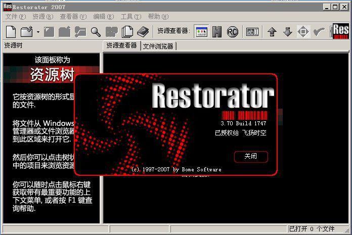 软件本地化工具(restorator 2007 绿色版)截图2