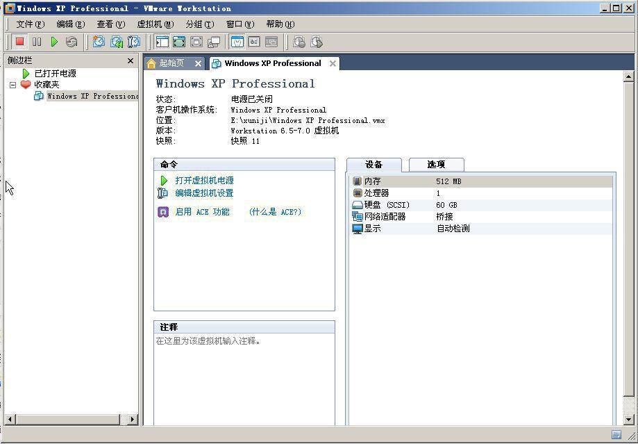 虚拟机软件(VMware Workstation)截图1