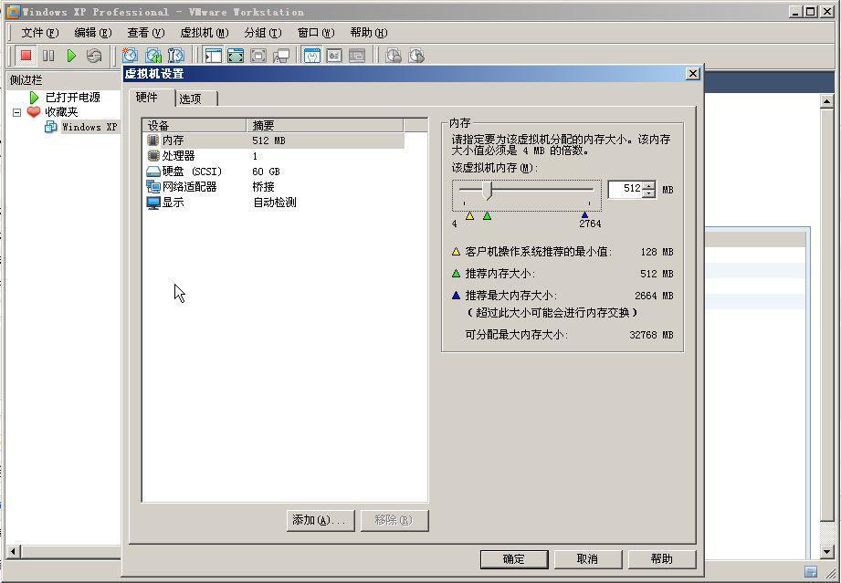 虚拟机软件(VMware Workstation)截图2