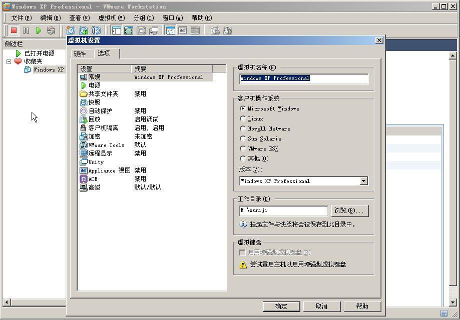 虚拟机软件(VMware Workstation)截图3
