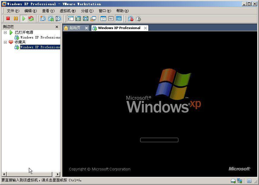 虚拟机软件(VMware Workstation)截图4