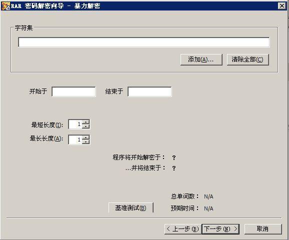 rar密码破解工具(RAR Password Cracker)截图0