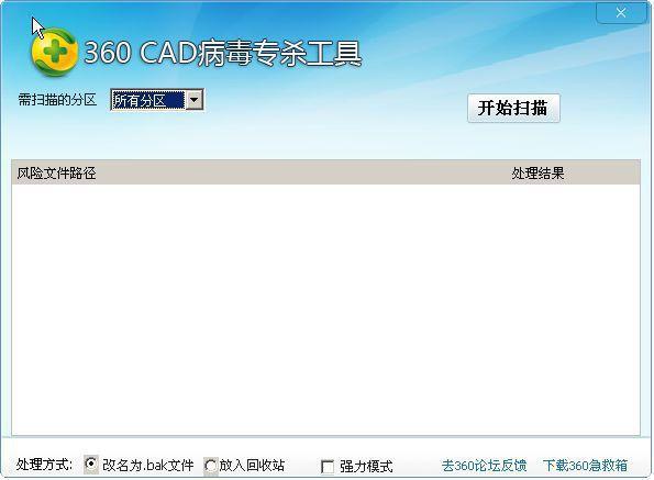360CAD病毒专杀工具|CAD病毒专杀层次中文cad工具要打印淡化图图片