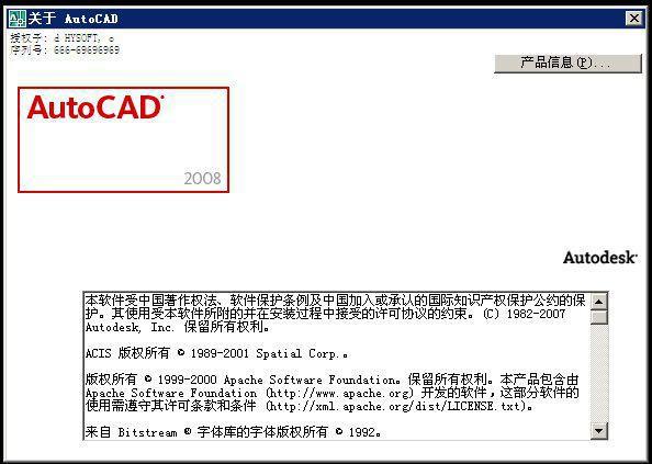AUTOCAD2008截图1