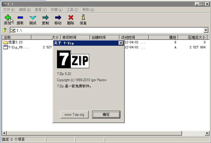 7zip解压软件下载(7zip最新版)截图0