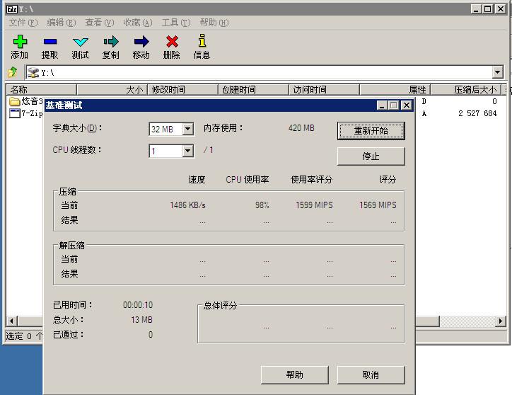 7zip解压软件下载(7zip最新版)截图1