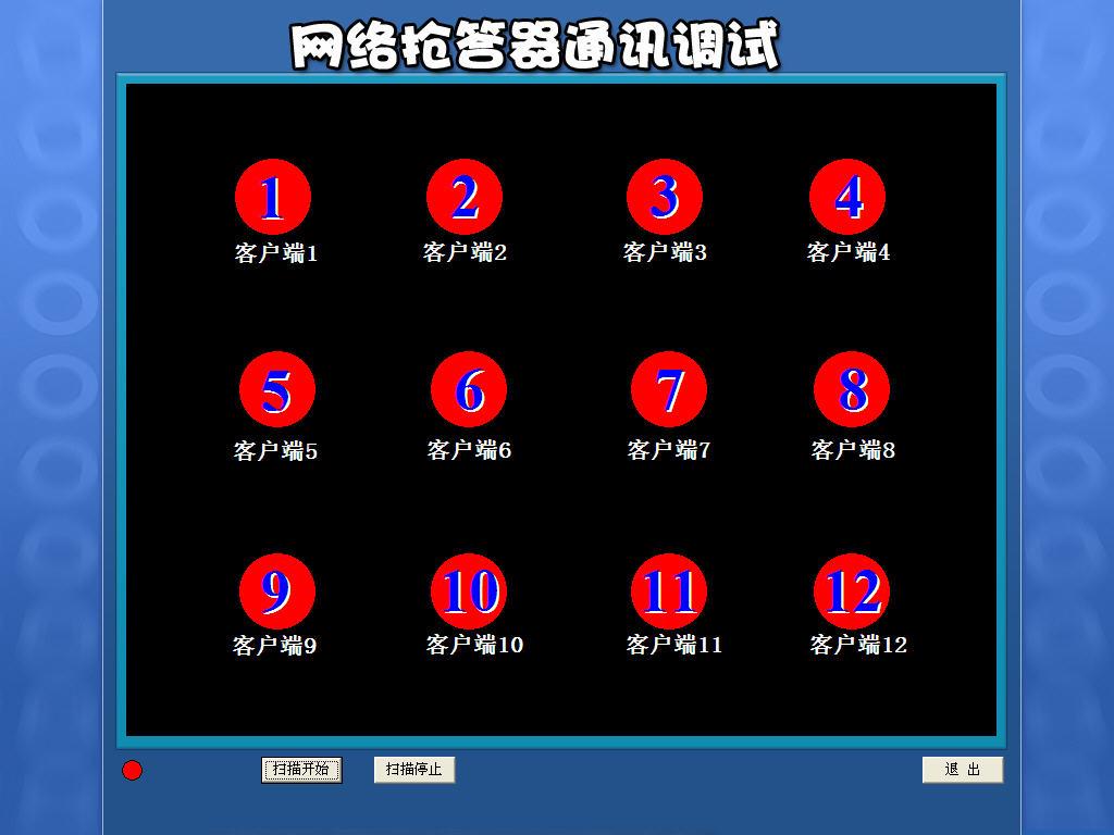知识竞赛抢答器软件2012(网络版)