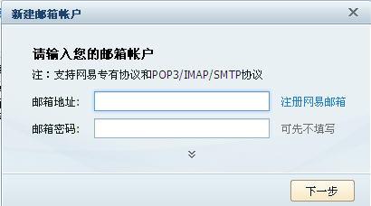 网易闪电邮(163邮箱客户端)截图2