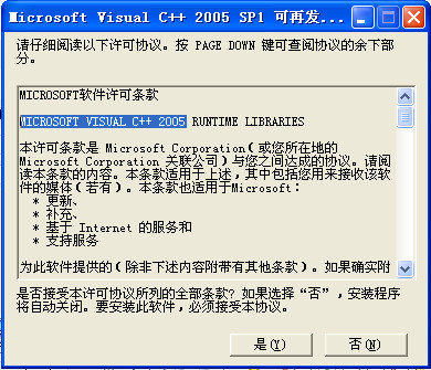 microsoft visual c++ 2005 sp1 X86/X64截图0