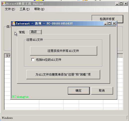 DirectX修复工具(DirectX Repair)截图3