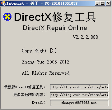 DirectX修复工具(DirectX Repair)截图0