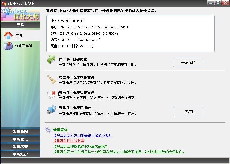 Windows优化大师截图0