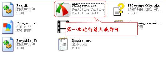 FastStone Capture(屏幕捕捉/截图软件)截图0