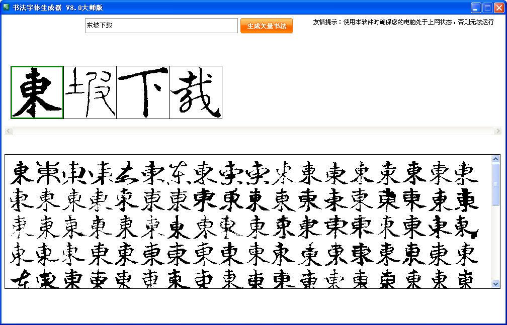 书法繁体字转换器_在线书法字体生成工具-书法字体生成器(字体转换工具)8.0中文 ...