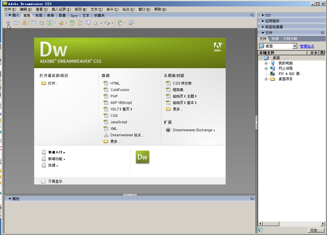 Adobe Dreamweaver CS3截图0