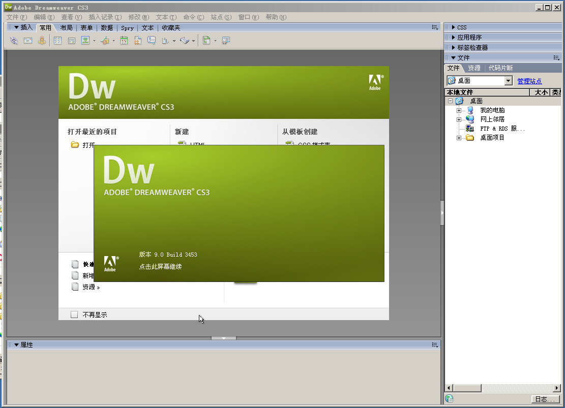 dreamweaver cs3 full crack + keygen