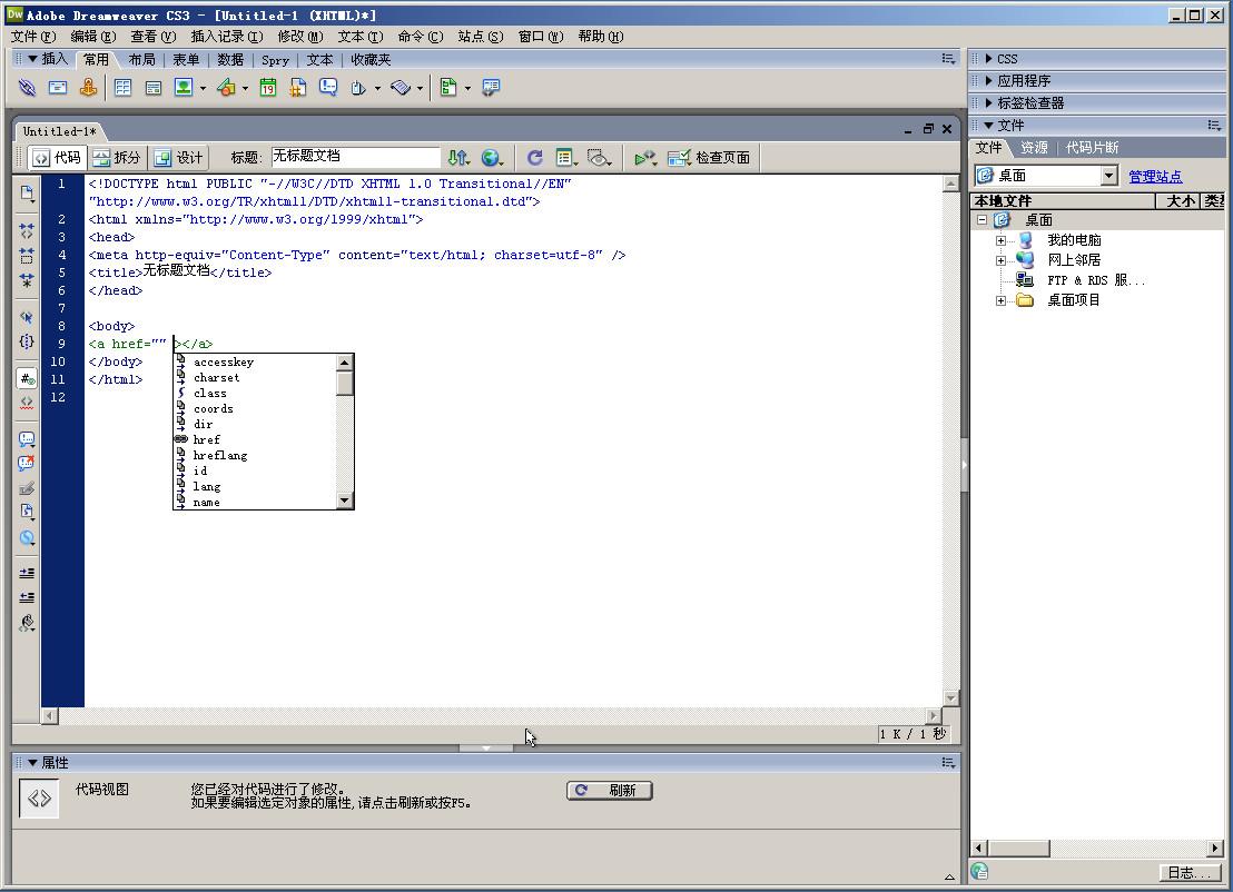 Adobe Dreamweaver CS3截图2