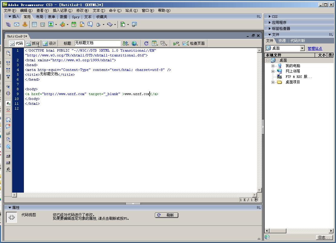 Adobe Dreamweaver CS3截图3