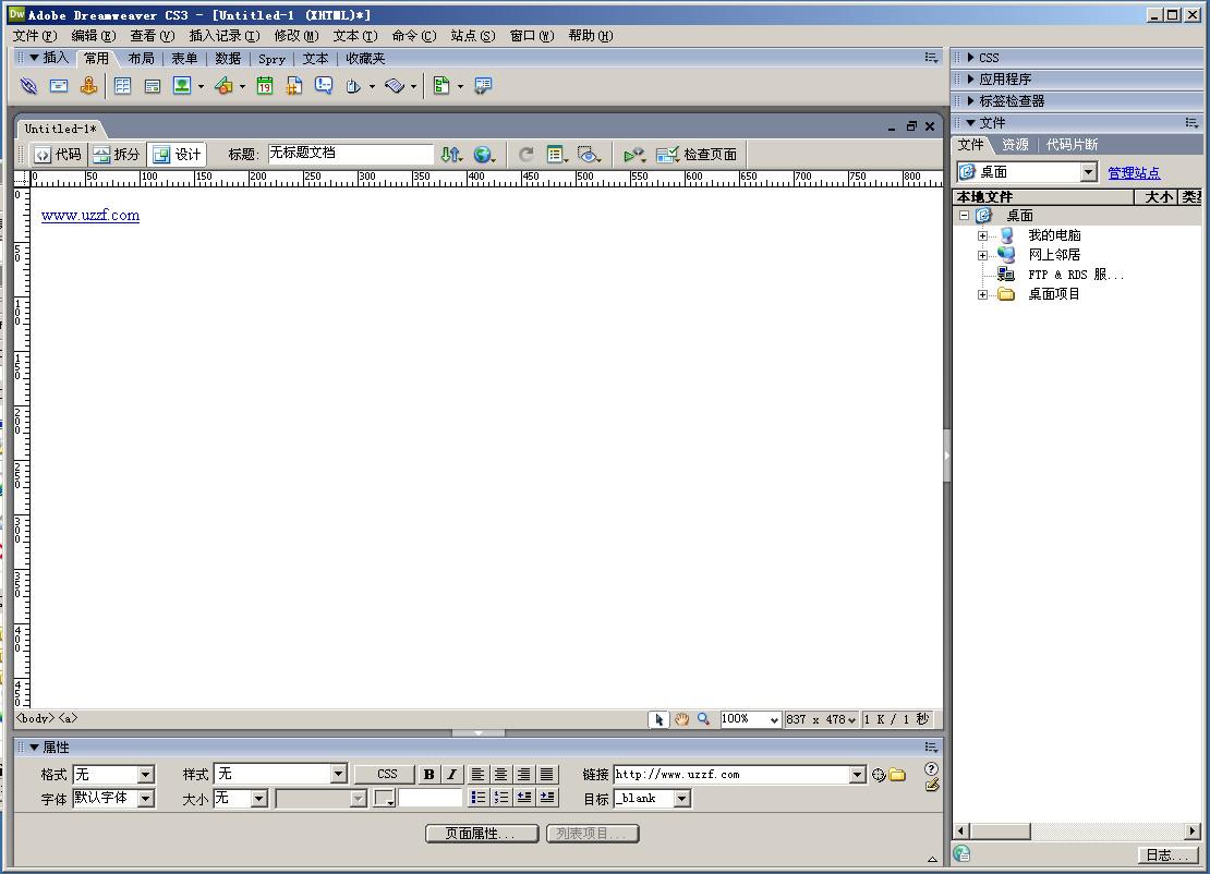 Adobe Dreamweaver CS3截图4