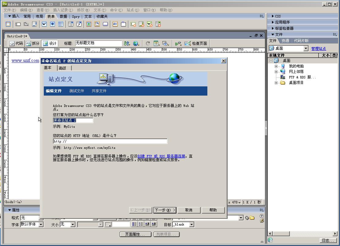 Adobe Dreamweaver CS3截图5