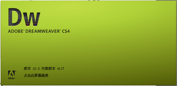 Adobe Dreamweaver CS4绿色版截图2