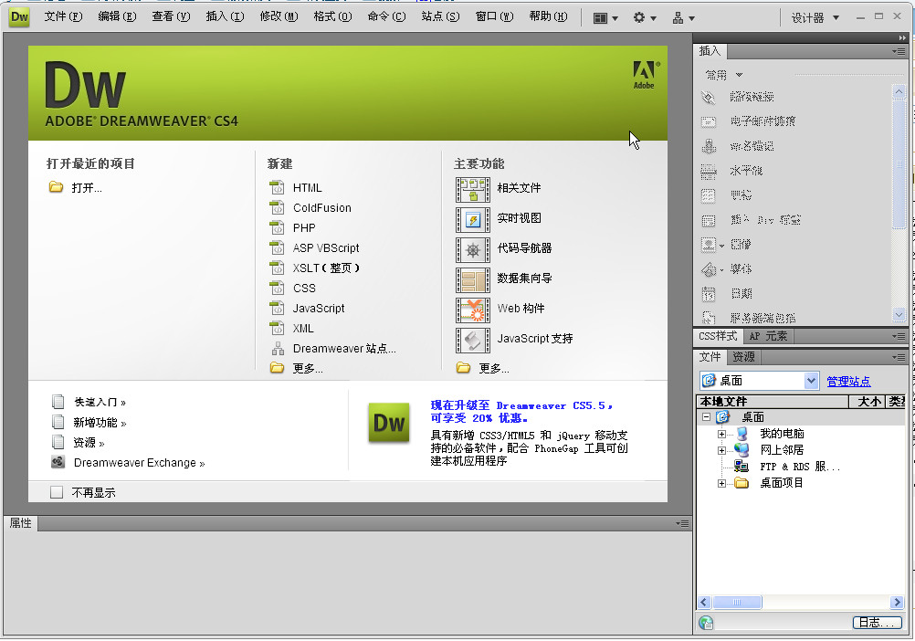 Adobe Dreamweaver CS4绿色版截图3