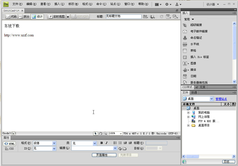 Adobe Dreamweaver CS4绿色版截图4