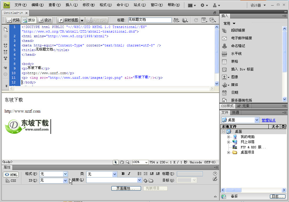 Adobe Dreamweaver CS4绿色版截图6