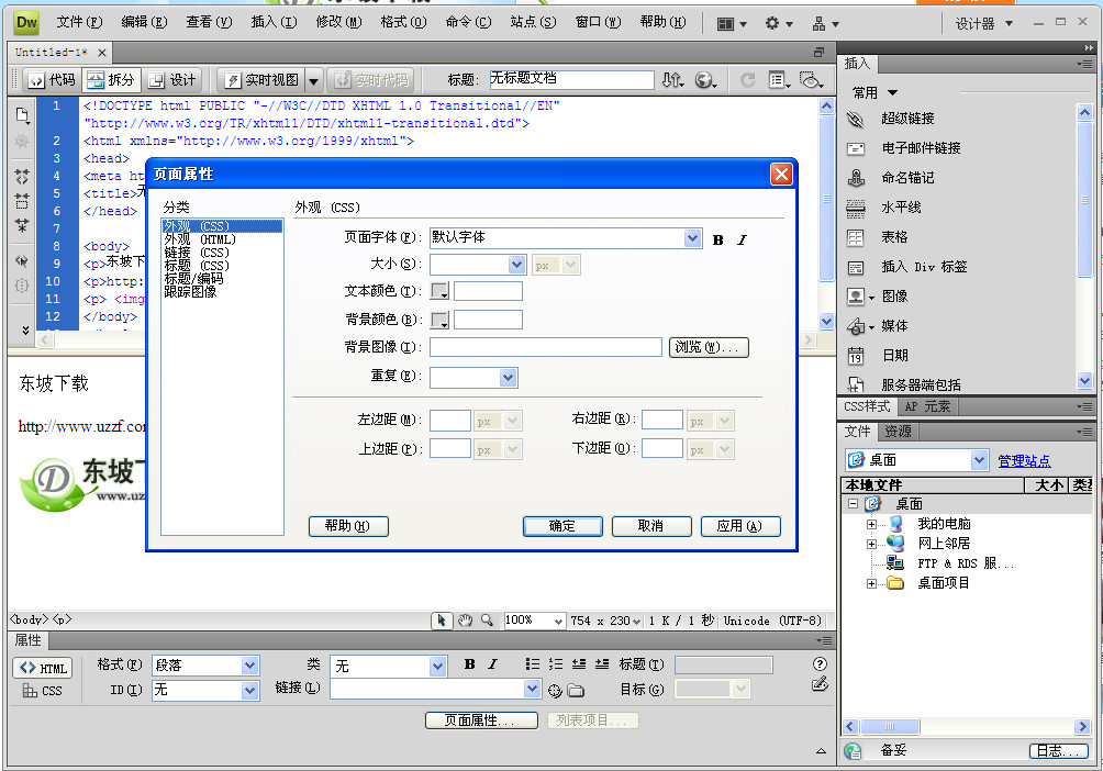 Adobe Dreamweaver CS4绿色版截图7