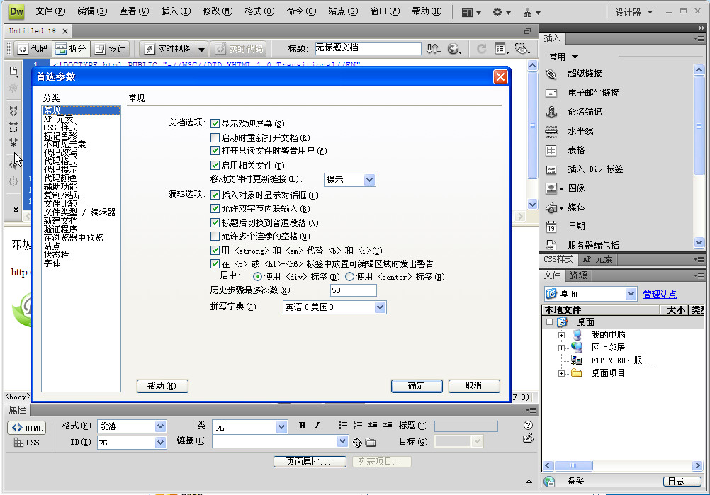 Adobe Dreamweaver CS4绿色版截图8