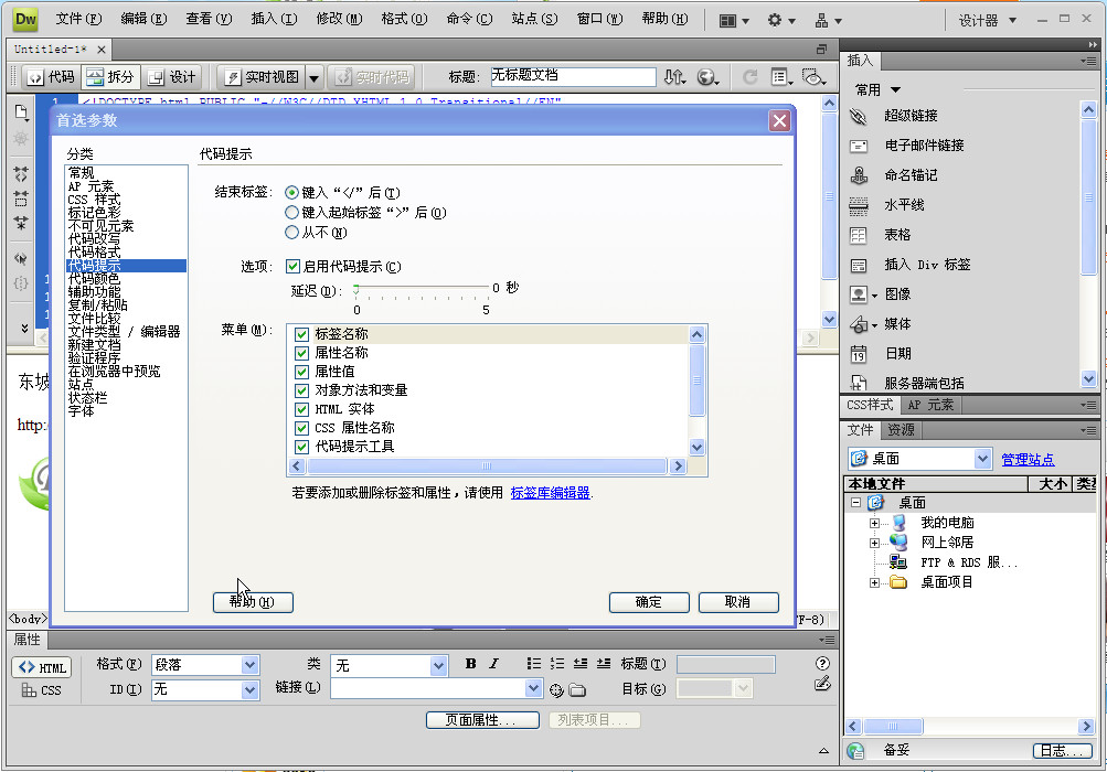 Adobe Dreamweaver CS4绿色版截图9