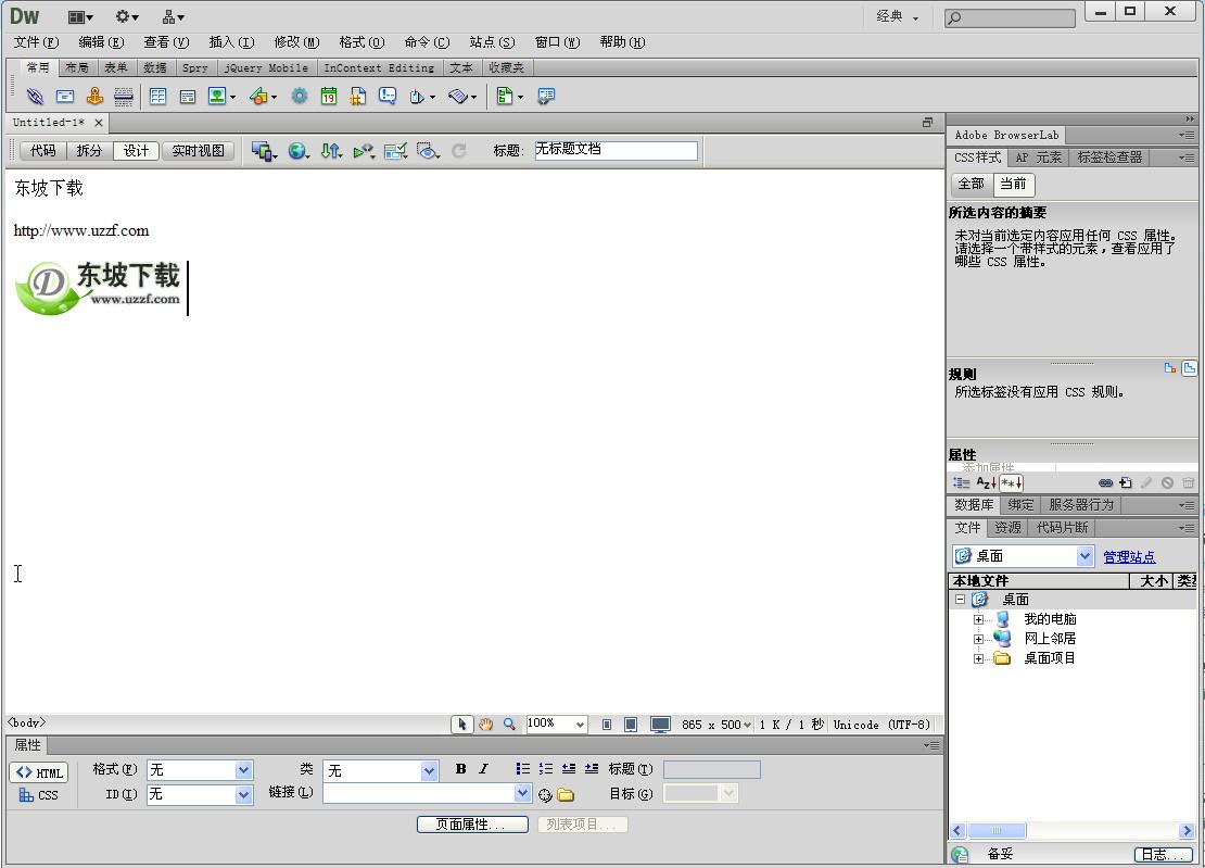 Adobe Dreamweaver CS6截图3