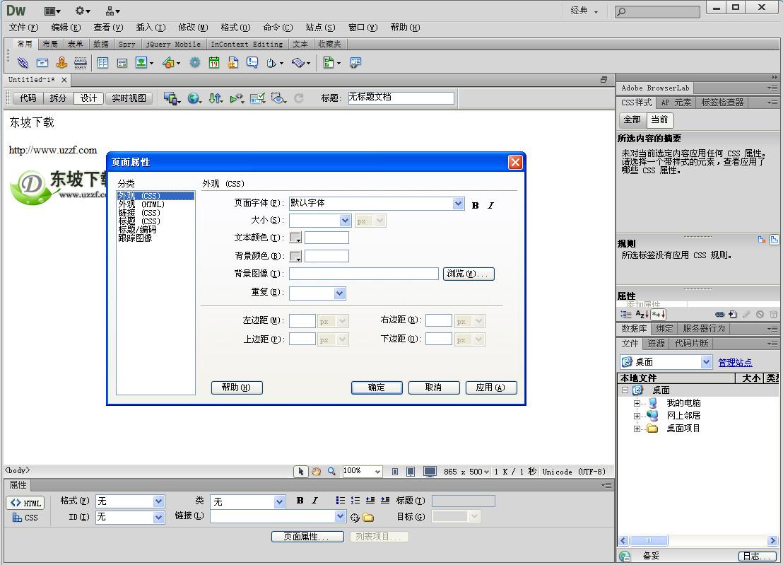 Adobe Dreamweaver CS6截图4
