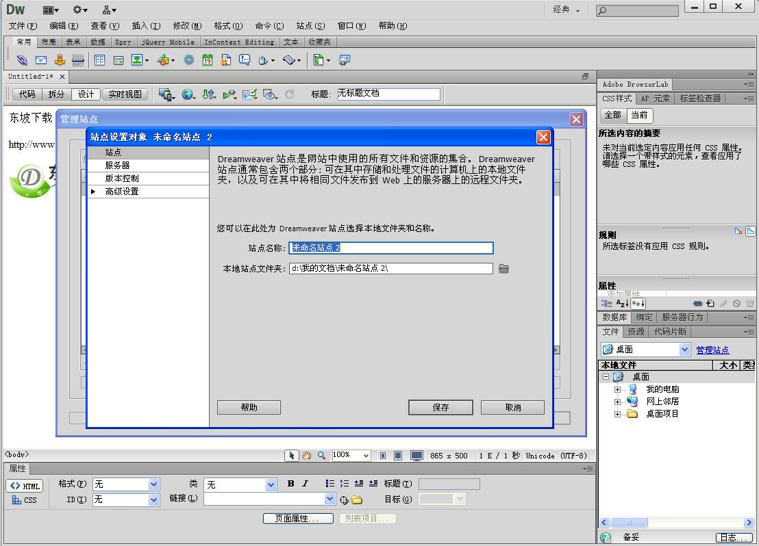 Adobe Dreamweaver CS6截图5
