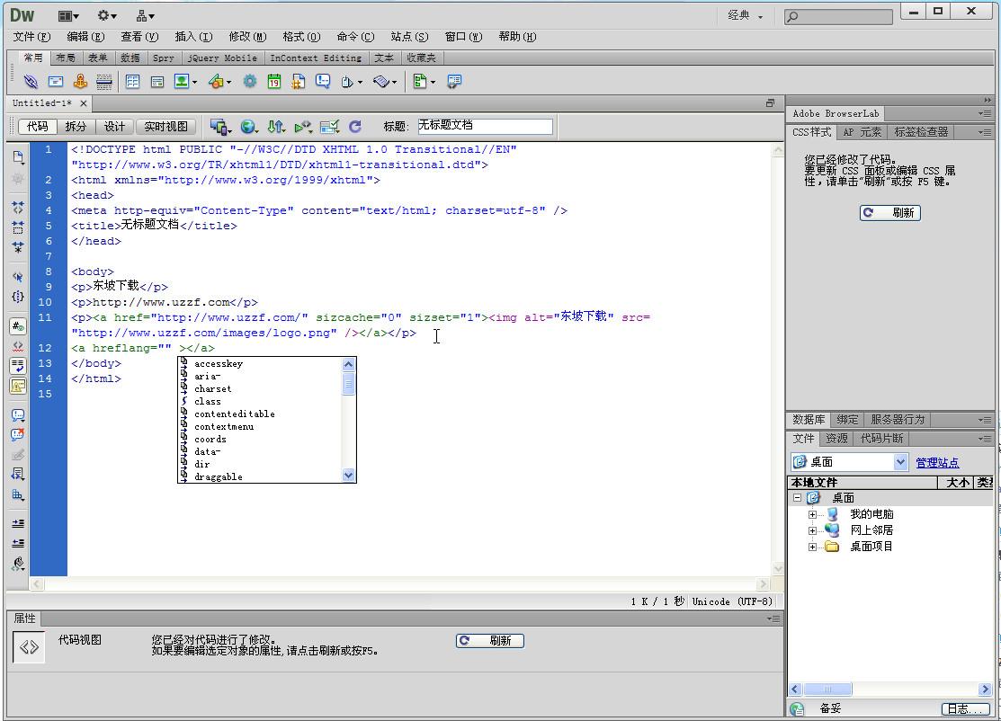 Adobe Dreamweaver CS6截图6