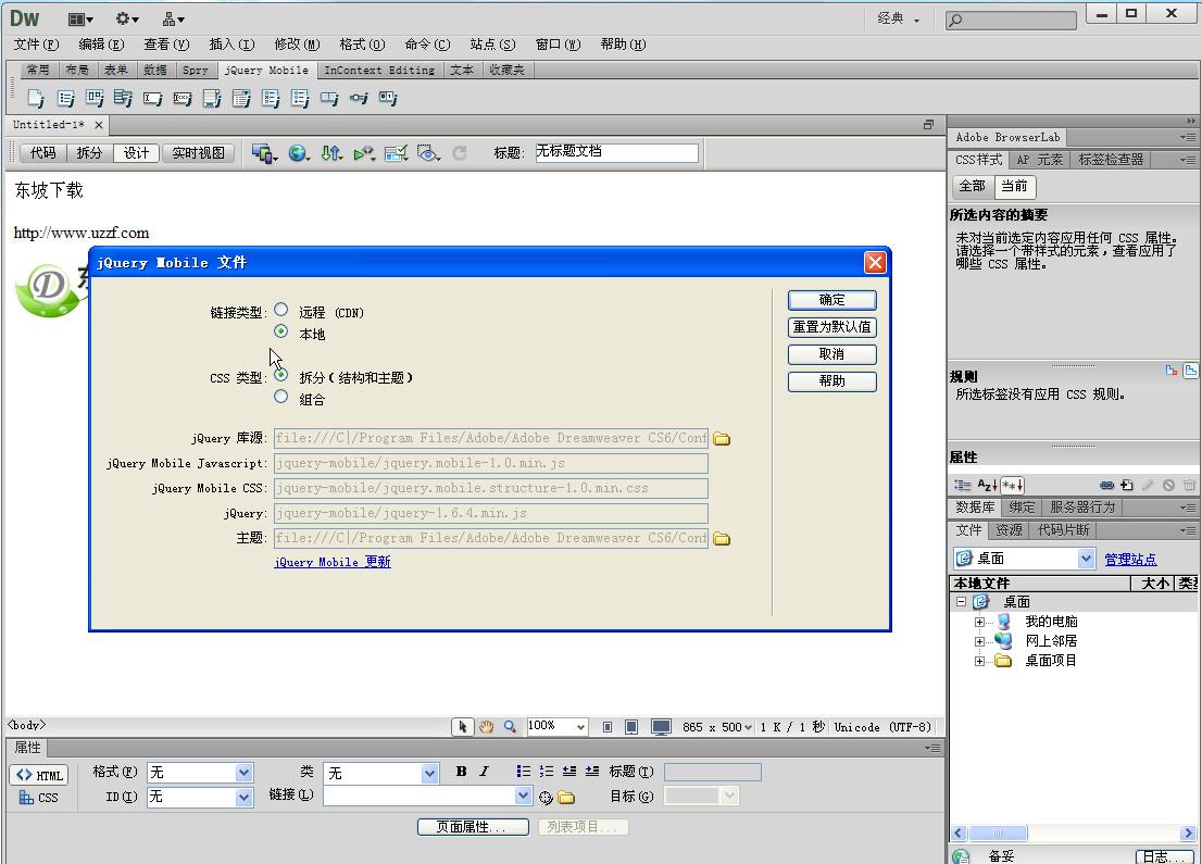 Adobe Dreamweaver CS6截图7