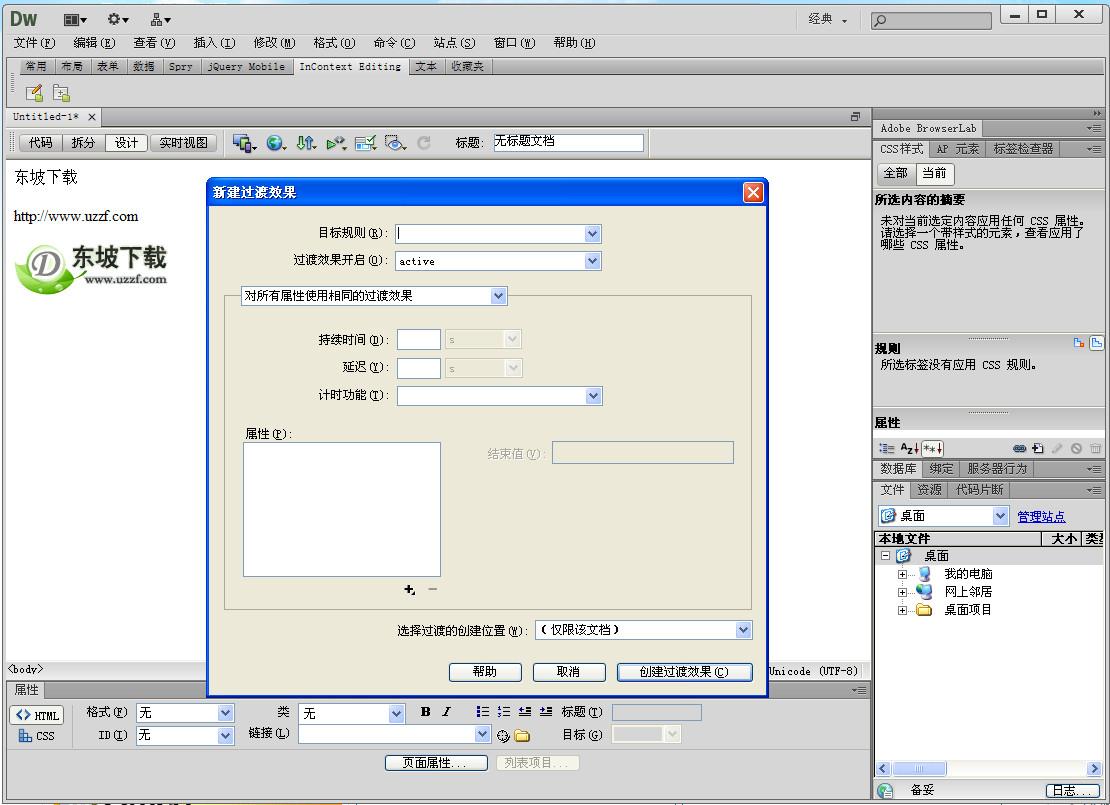 Adobe Dreamweaver CS6截图8