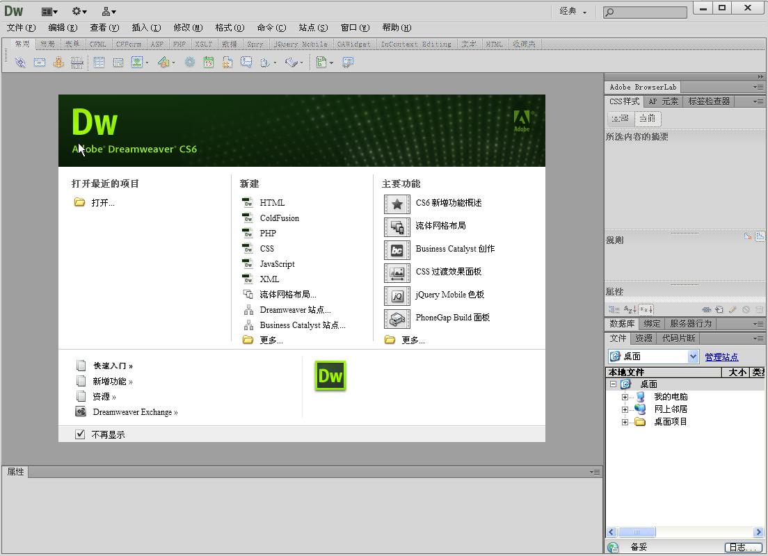 Adobe Dreamweaver CS6截图2