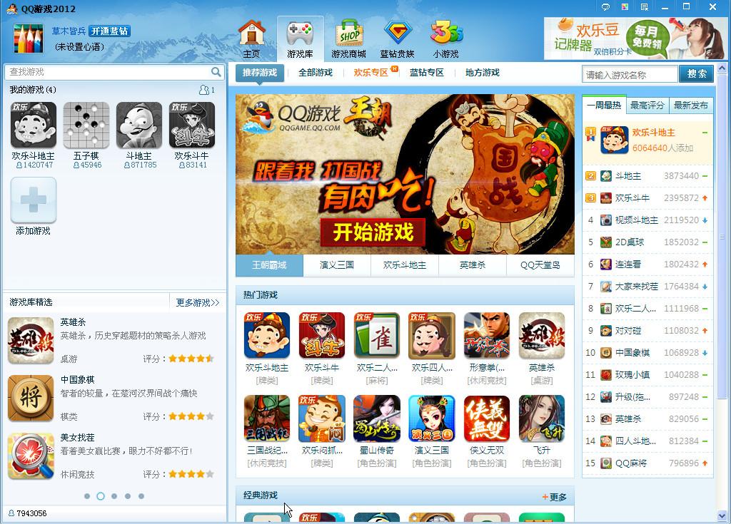 qq游戏大厅2012官方下载正式版 qq游戏大厅2012beta8