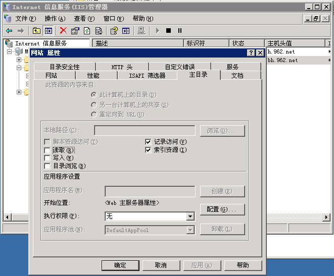 IIS6.0(WIN2003安装iis i386所需文件)截图0