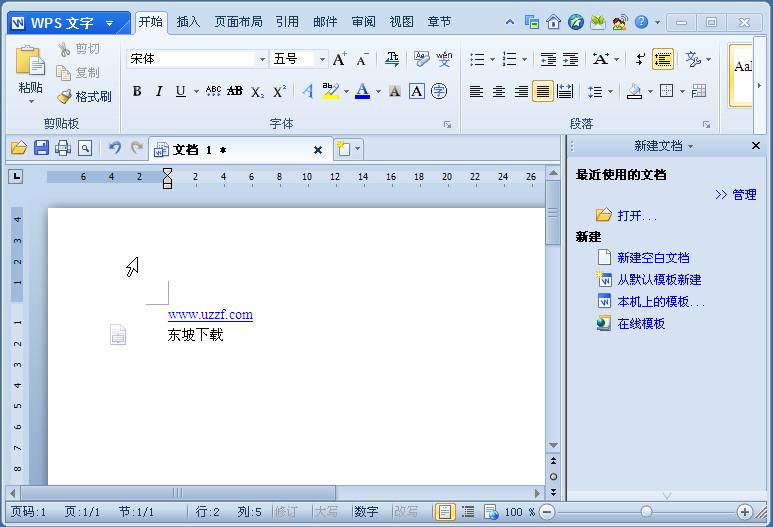 WPS Office 2012(文字/表格/演示)截图1