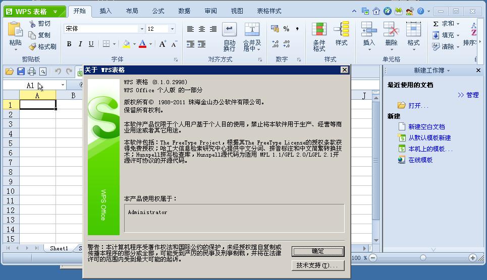 WPS Office 2012(文字/表格/演示)截图3