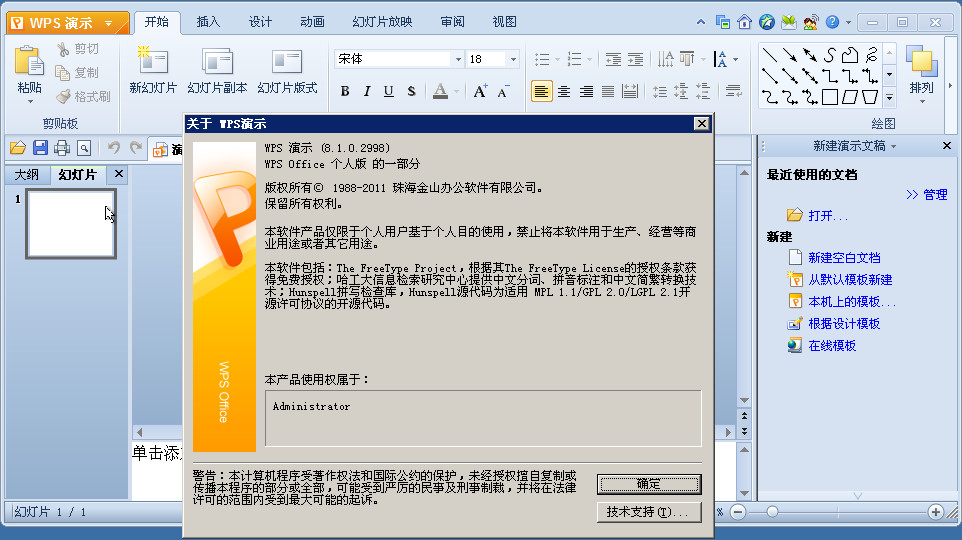 WPS Office 2012(文字/表格/演示)截图4